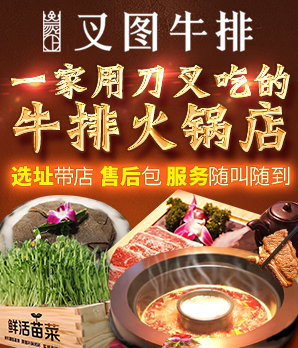 叉图牛排火锅加盟