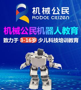 機械公民機器人教育加盟