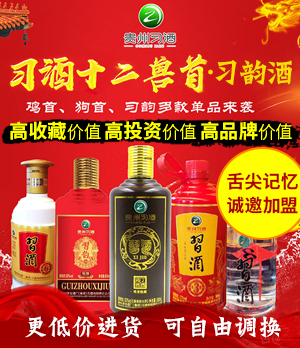 贵州习酒十二兽首