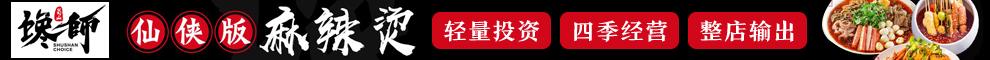 蜀山馋师麻辣烫加盟