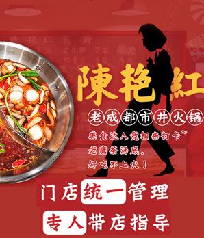 陈艳红市井火锅加盟