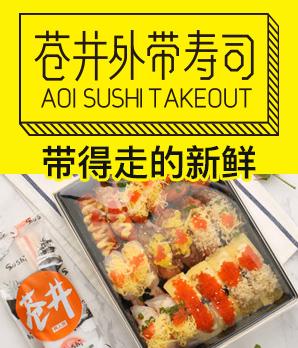 苍井外带寿司加盟