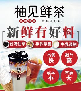 柚见鲜茶雷竞技最新版