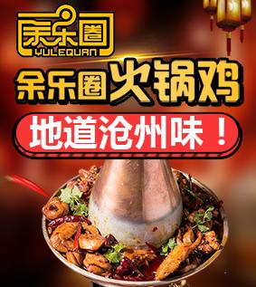 余乐圈火锅鸡加盟