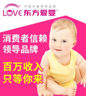 东方爱婴早教中心加盟