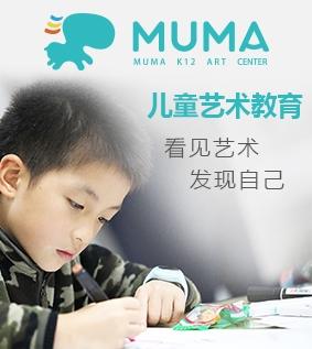 MUMA儿童艺术加盟