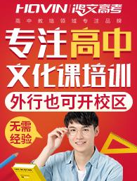鸿文教育雷竞技最新版