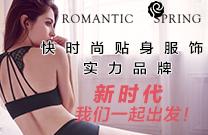浪漫春天加盟