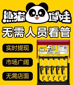 熊猫遛娃加盟