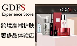 GDFS奢侈化妆品加盟