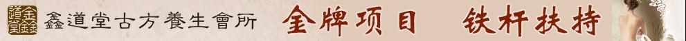 鑫道堂古方养生会所加盟