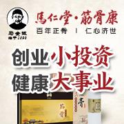 马仁堂筋骨康雷竞技最新版