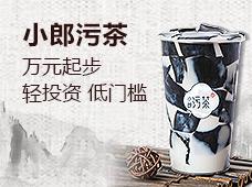 小郎污茶加盟