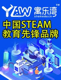 寓乐湾STEAM科技活动
