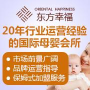 东方幸福月子会所雷竞技最新版