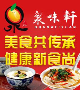 泉味轩豆腐脑雷竞技最新版