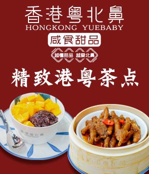 香港粤北鼻甜品加盟