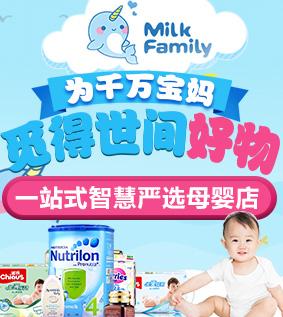 Milk Family进口母婴连锁