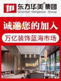 北京東方華美裝飾裝潢加盟