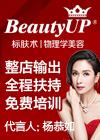 BeautyUP物理学美容皮肤管理加盟