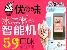 优味冰淇淋机加盟