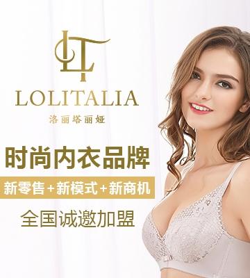 洛丽塔丽娅内衣加盟