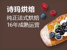 诗玛烘焙面包加盟