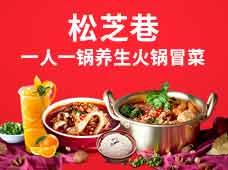 松芝巷火锅冒菜加盟