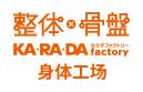 KARADA身体工场雷竞技最新版