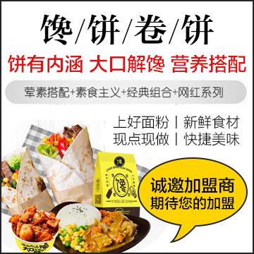 馋饼卷饼雷竞技最新版