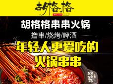 胡格格火锅串串加盟