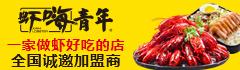 虾嗨青年加盟