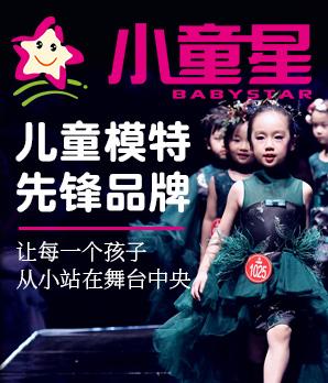 小童星儿童模特艺术加盟