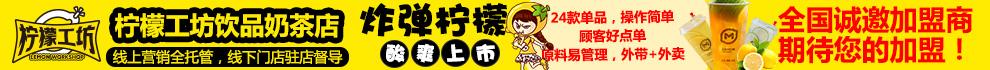 柠檬工坊雷竞技最新版