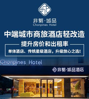 非繁城品酒店加盟