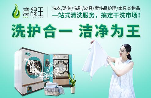 意绿王洗衣雷竞技最新版