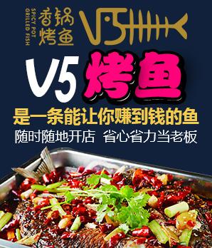V5烤鱼加盟