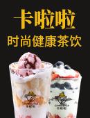 卡啦啦茶饮雷竞技最新版