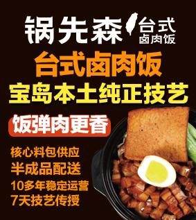 锅先森卤肉饭雷竞技最新版
