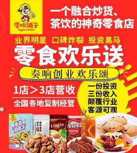零欢铺子零食店雷竞技最新版