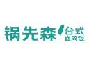 锅先森快餐台式卤肉饭店雷竞技最新版