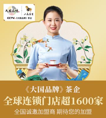 八马茶业雷竞技最新版