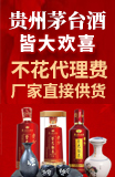 貴州茅臺酒加盟