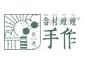 眷村手作雷竞技最新版
