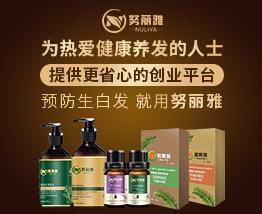 努丽雅植物养发馆加盟