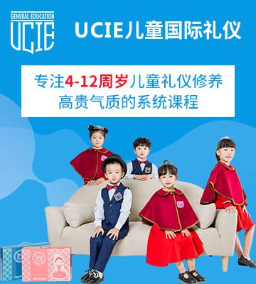 UCIE儿童国际礼仪课程
