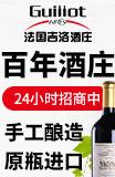 法国吉洛酒庄雷竞技最新版