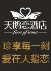 天鹅恋酒店加盟