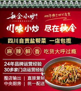 秋金小炒雷竞技最新版
