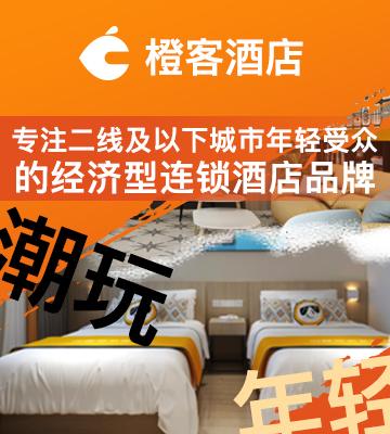 橙客酒店雷竞技最新版